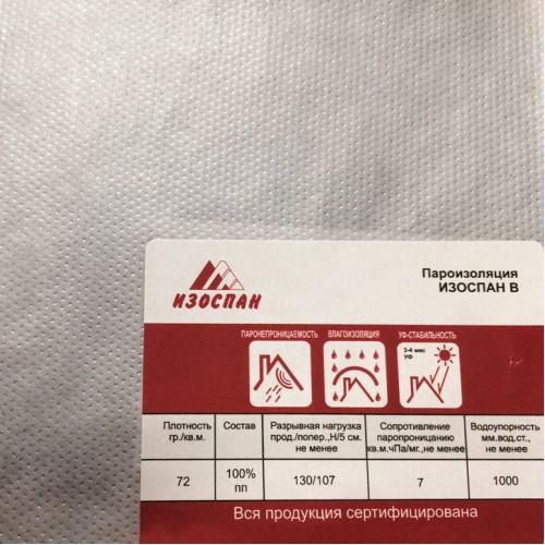 ИЗОСПАН B / Пароизоляция, плотность 72 гр/м2, 43,75х1,6 м