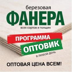 Фанера Берёзовая