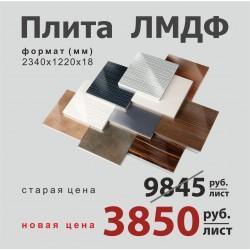 Плита ЛМДФ